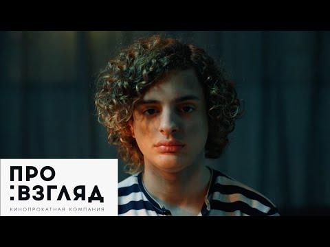 Ангел / El ángel — русский трейлер (2018)