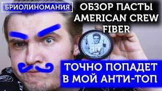 American Crew Fiber: Обзор пасты для волос   Матовый эффект   Естественная укладка