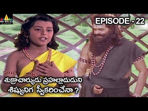 శుక్రాచార్యడు ప్రహ్లదుడుని శిష్యుడిగా స్వీకరించేనా ? Vishnu Puranam Telugu Episode 22