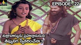 శుక్రాచార్యడు ప్రహల్లాదుడుని శిష్యుడిగా స్వీకరించేనా ? Vishnu Puranam Telugu Episode 22121