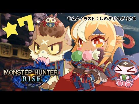 【MONSTER HUNTER RISE】★7ソロ!操虫棍で挑む🐞【ホロライブ/不知火フレア】