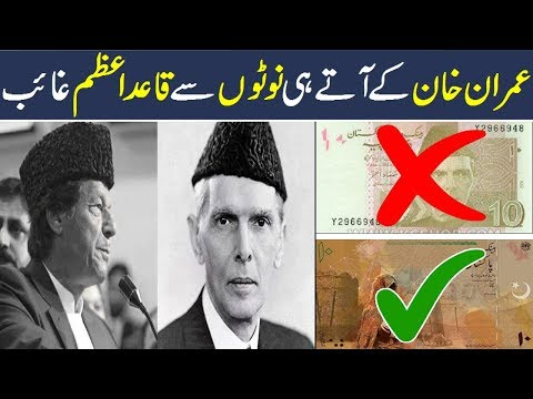 Pakistan New Currency Notes Without Quaid Azam Photo   Imran Khan Big Announcement   Real or Fake?