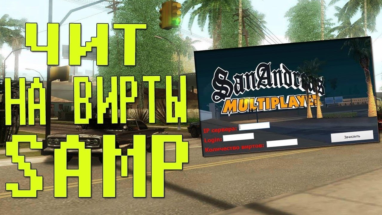 Sa:mp money hack for 0. 3z. (100% working) youtube.