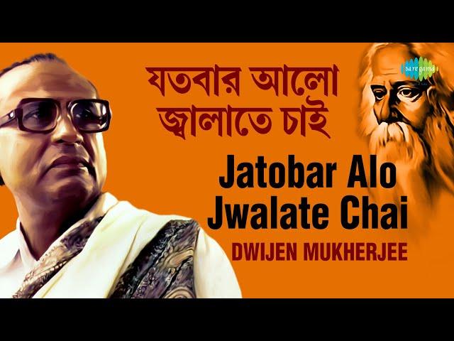 Jatobar Alo Jwalate Chai   যতবার আলো জ্বালাতে চাই   Dwijen Mukherjee   Rabindranath Tagore