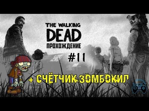 ●ТАЙНОЕ ОБЩЕСТВО● Прохождение The Walking Dead. Эпизод 4 #11