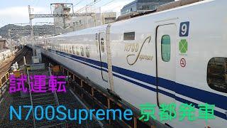 【試運転】東海道新幹線N700S京都駅発車