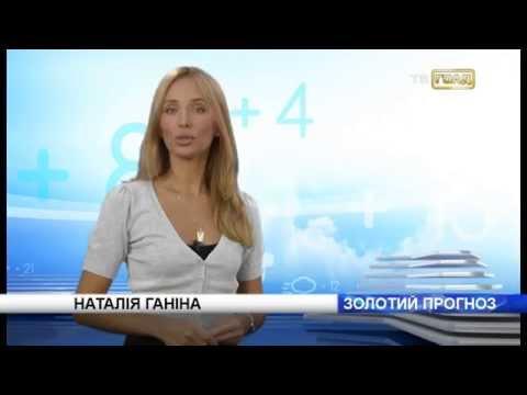 Прогноз погоды в Запорожье 29 декабря 2014 года.из YouTube · Длительность: 3 мин49 с