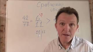 Сравнение дробей Математика 6 класс