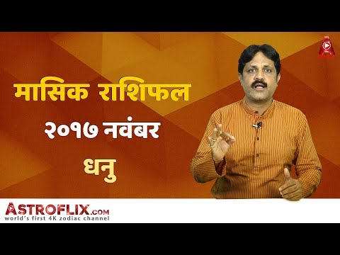 Dhanu Rashifal November 2017 धनु राशिफल नवंबर २०१७ Sagittarius Horoscope November 2017 in Hindi