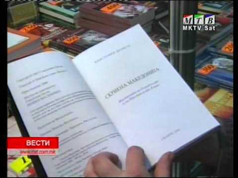 BookPromotion - Hidden Macedonia - Christopher Deliso