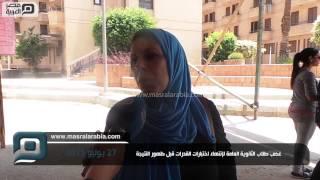مصر العربية | غضب طلاب الثانوية العامة لإنتهاء اختبارات القدرات قبل ظهور النتيجة