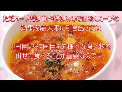【脂肪燃焼スープ】野菜たっぷり デトックス&脂肪燃焼スープの作り方 「1週間-8kg減のダイエットができる!」