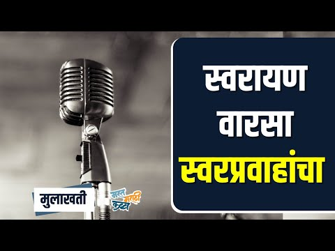 स्वरायण | Swarayan Pune | classical music | passionate artists from Pune