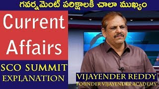 SCO SUMMIT Current Affairs #01| Important Questions In Government Exams | SumanTV Education