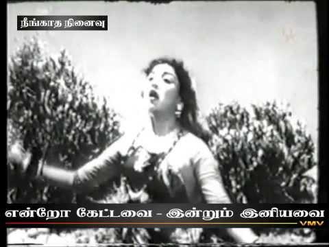 TAMIL OLD SONG--Engiruntha Pothum Unnai Marakka Mudiuma(vMv)--NEENGATHA NINAIVU