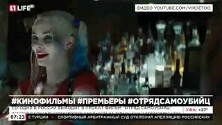 """Сегодня в России выходит в прокат фильм """"Отряд самоубийц"""""""
