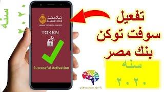 Bank Misr soft token activation   تفعيل سوفت توكن بنك مصر screenshot 4