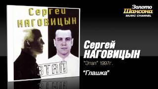 Сергей Наговицын - Глашка