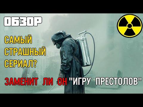 Сериал ЧЕРНОБЫЛЬ от HBO | Chernobyl обзор