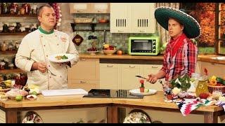 Мексиканская кухня - Готовим вместе - Интер