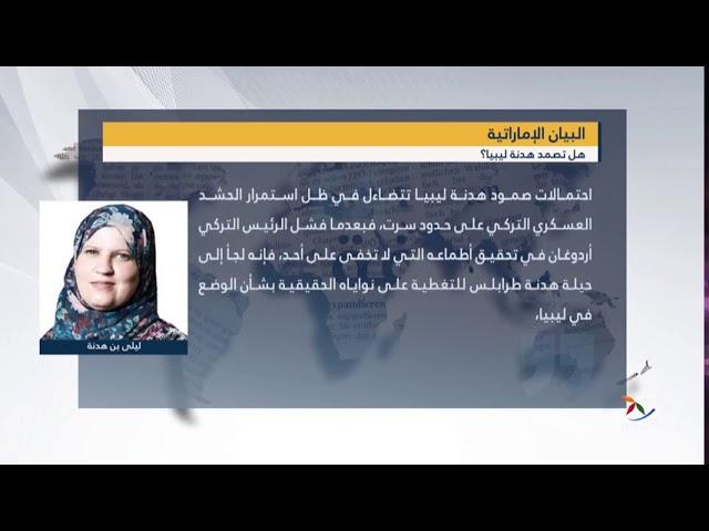 قراءة في الصحف حول أبرز المستجدات  الساحة العربية والعالمية 27- 8- 2020