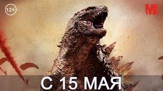 Русскоязычный трейлер фильма «Годзилла»