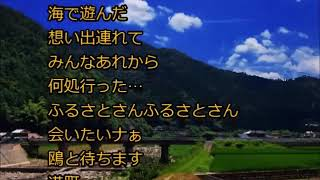 [新曲]ふるさとさんありがとう/小田代直子 cover にこ