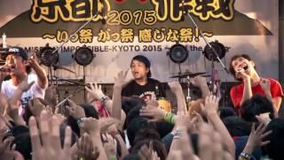 """NUBO""""インソムニア""""初回版特典DVD「京都大作戦2015」のダイジェスト映像公開!!"""