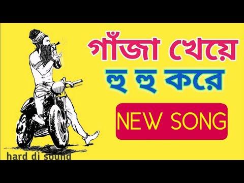 Ganja Kheye Hu Hu Kore Go Bhola Baba Dj Song | Vola Baba Dj Song | Hard Dj Sound