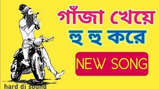 Ganja Kheye Hu Hu Kore Go Bhola Baba  Song | vola baba song | hard sound Mp3 Song Download
