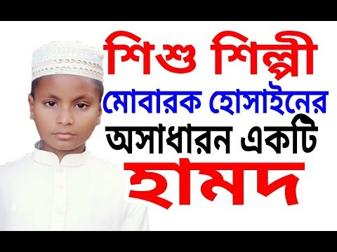 Best Islamic Song  The child artist's voice is an extraordinary Islamic song