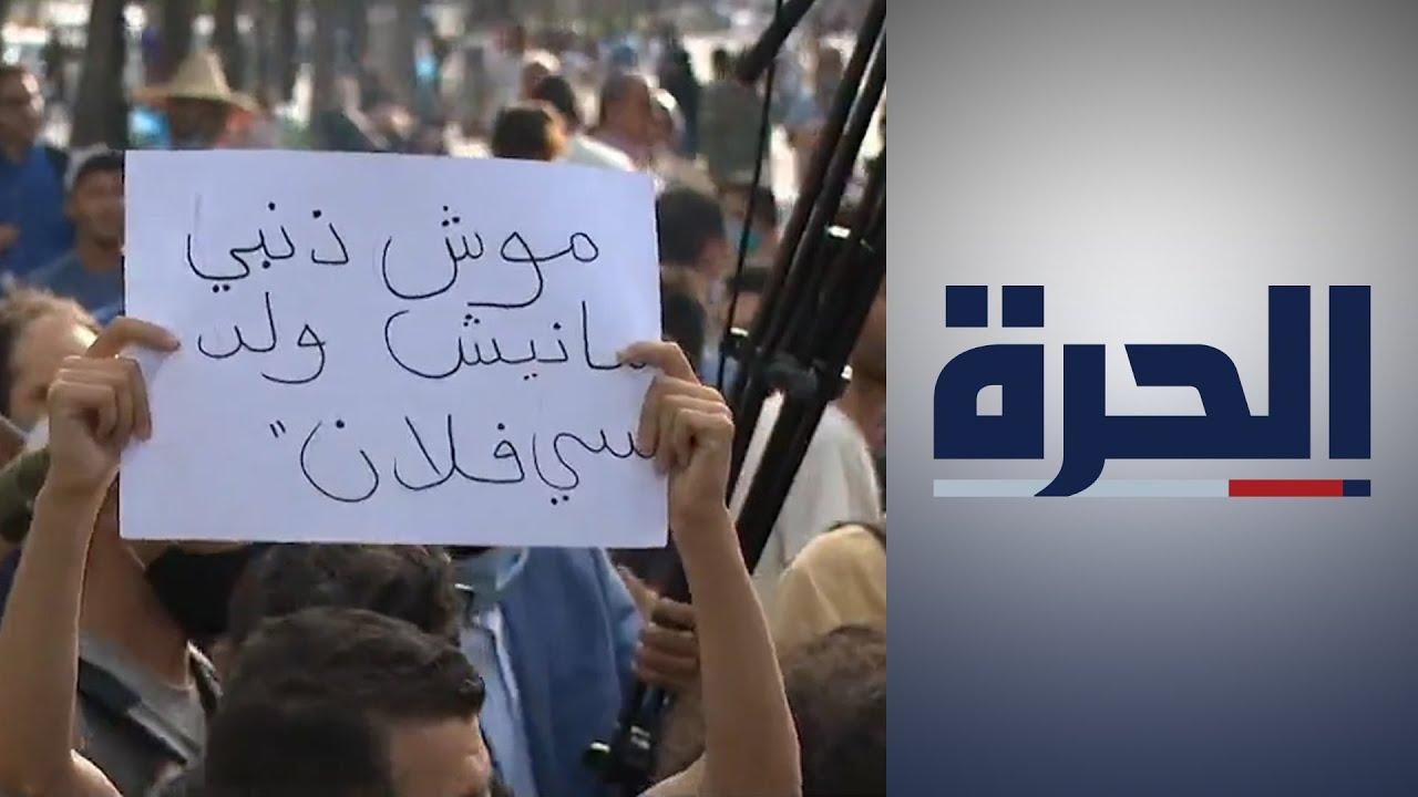 """وقفة احتجاجية وسط العاصمة التونسية تنديدا بـ""""القمع البوليسي""""  - 16:55-2021 / 6 / 19"""