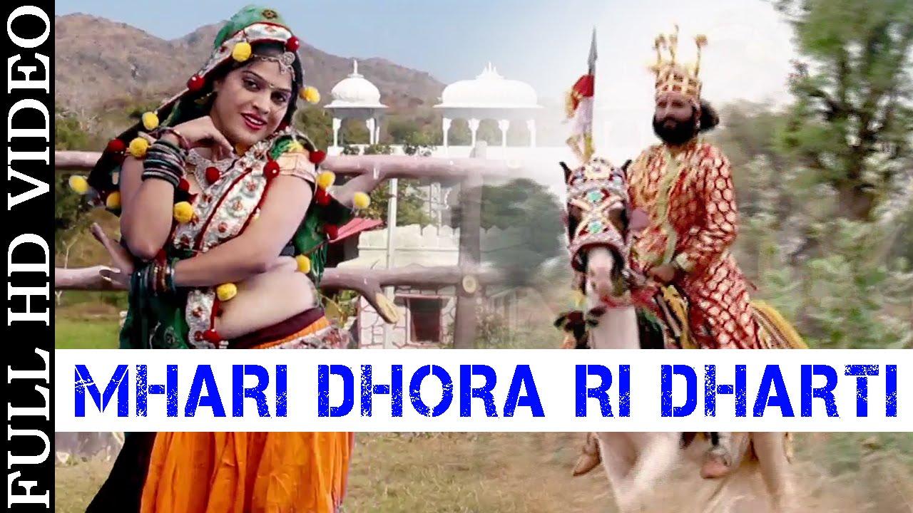 o dharti dhora ri songs download