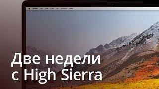 Две недели с macOS High Sierra