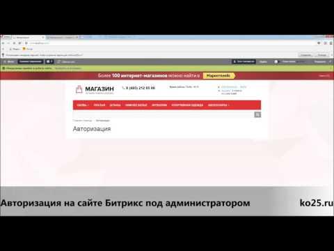 Авторизация под администратором Битрикс  Вход в панель администрирования Битрикс