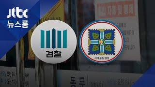 """신천지 '늑장 수사' 비판에…검찰 """"코로나로 일정 조정"""" / JTBC 뉴스룸"""