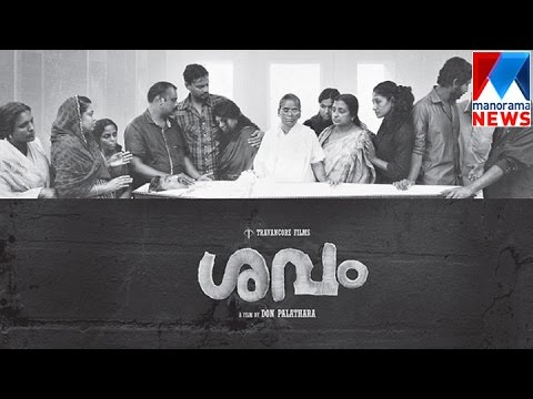 Savam (The Corpse) - Feature film venture by Don C Palathara | Manorama News