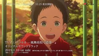TVアニメ『ツルネ —風舞高校弓道部—』OST/ChouCho「風のソルフェ」試聴動画