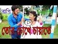 Tor choke chayate     তোর চোখে চায়াতে   Heart Bengali heart touching love story song