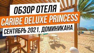 Caribe Deluxe Princess новый обзор отеля в Доминикане сразу после реновации сентябрь 2021