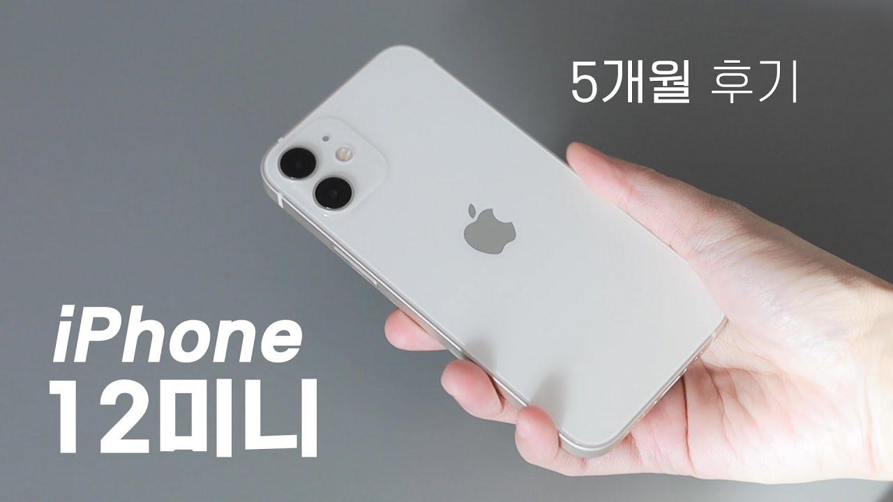 (ENG) 아이폰12미니, 무시하기 힘든 몇 가지 아쉬움 [5개월 사용후기]