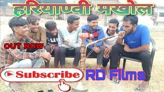 हरियाण्वी मखोल  ||  Haryanvi Makhol || RD Films || RajeshDulgach