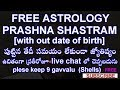 TODAY  ASTROLOGY  (without date of birth )