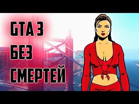 Прохождение GTA 3 YouTube