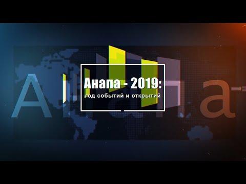 Анапа-2019. Год событий и открытий.