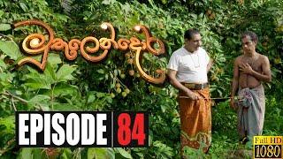 Muthulendora | Episode 84 13th August 2020 Thumbnail