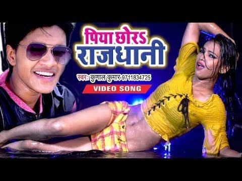 पिया छोड़S राजधानी (official Video) - Kunal Kumar - Piya Chhora Rajdhani - Superhit Bhojpuri Songs