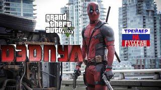 GTA 5 = ДЭДПУЛ | Трейлер на русском