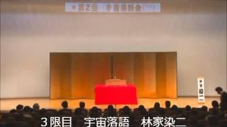 2012年12月16日(日)に京都大学百周年時計台記念ホールで開催された「...