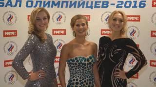 В Москве прошел Бал олимпийцев